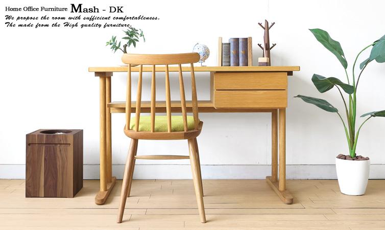 幅110cm ナラ材 ナチュラルテイストの木製机 丸みがあって可愛らしいウッドデスク 北欧テイストの部屋作りにオススメ 学習デスク MASH-STOOL(※チェア別売)