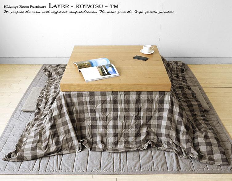 幅90cm タモ材 タモ突板 1つのこたつが2つのリビングテーブルに早変わり 折れ脚こたつ 国産こたつテーブル 炬燵 1年中使えるオシャレなローテーブル LAYER-KOTATSU-TM