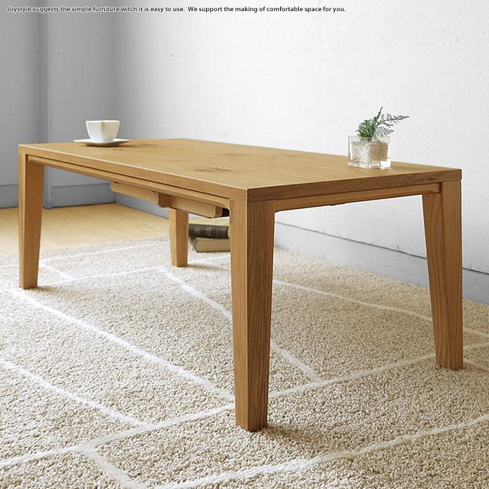 こたつテーブル ローテーブル リビングテーブル 木製 ナラ材 ナチュラル 幅110cm シングル毛布と組み合わせできる スタイリッシュ