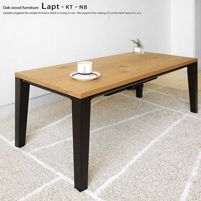 在庫有り 幅110cm シングル毛布と組み合わせできる スタイリッシュなこたつテーブル ローテーブル リビングテーブル 木製 ナラ材 LAPT-KT-NB ナチュラル ブラック