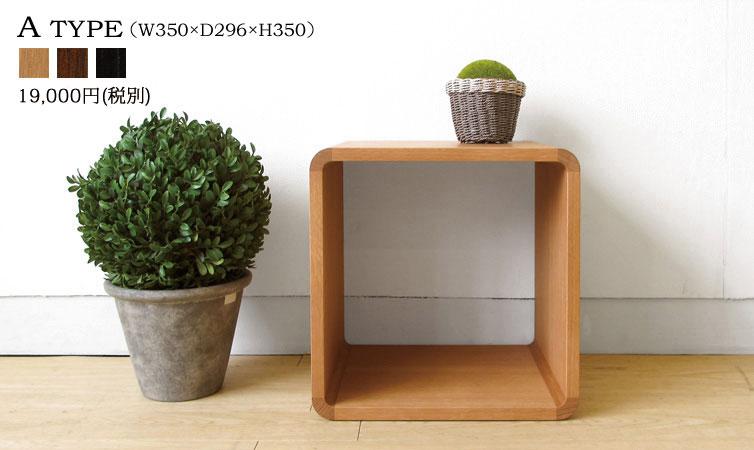 6タイプ・3カラー展開 ナラ突板 ナラ材 ブロックを積み重ねるように組み合わせるシンプルな収納ブロック オープンラック チェスト シェルフ PUT-Aタイプタイプごとに別売りです