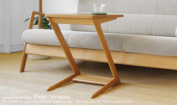 ナラ無垢材を使用したサイドテーブル リビングで寛ぎながらノートパソコンをしたりライフスタイルに合わせて多目的に使用できるサイドテーブル PAST-ST45NA