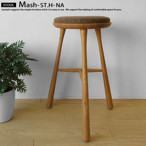 北欧テイストの部屋作りにオススメ テーパー脚 3本脚の可愛らしいデザインのスツール MASH-STOOL ハイタイプ ナチュラル色