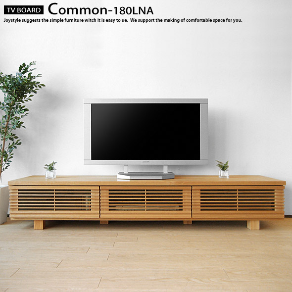 【受注生産商品】幅120cm 150cm 180cmの3サイズ タモ材 無垢材 天然木 木製テレビ台 格子扉のローボード 和室にも洋室にも合うモダンテイストなテレビボード COMMON-180LNA 木脚 ナチュラル色