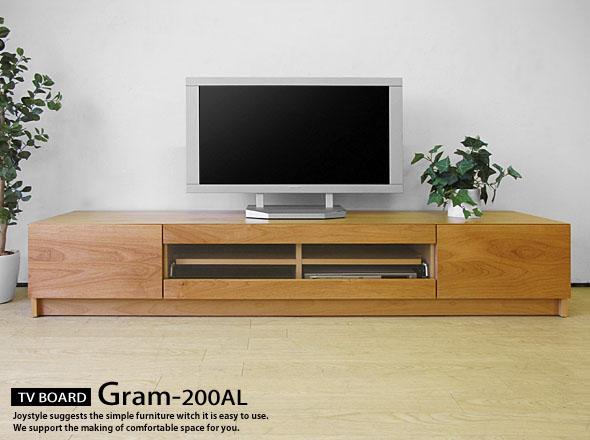 【受注生産商品】天板・前板がアルダー無垢材を使用した 幅200cmのシンプルなデザインのテレビボード Gram-200AL