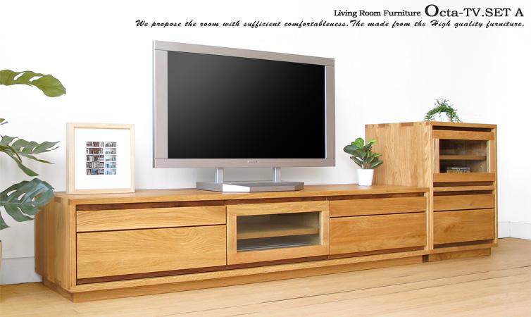 幅219cm ナラ無垢材を贅沢に使用した高級感が魅力の木製テレビ台 台輪脚 モダンリビング 和・洋どちらにも合わせられるシンプルなデザインのテレビボードとキャビネットのセット OCTA-TV.SET A