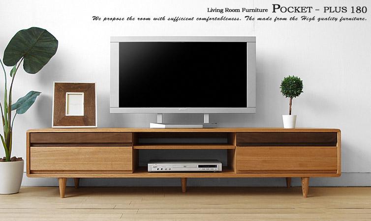 幅180cm タモ材とウォールナット材のツートンカラー 木製テレビ台 タモ無垢材とウォールナット無垢材を使用した角に丸みのあるデザインのテレビボード POCKET+180NA
