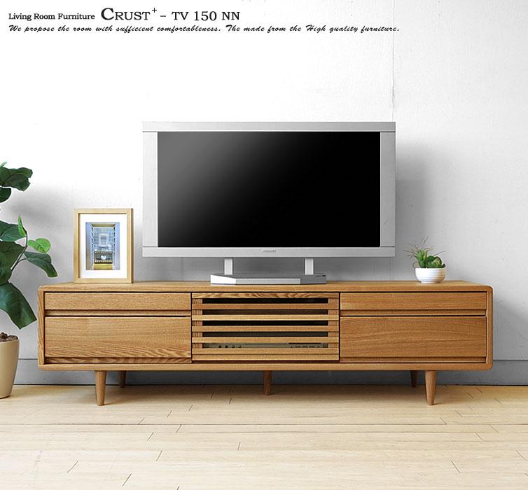 人気シリーズ「CRUST」をタモ材のみで製作した限定色 幅150cm タモ材 タモ天然木 木製 角が丸い北欧テイストのテレビ台 タモ無垢材のテレビボード CRUST-150NN