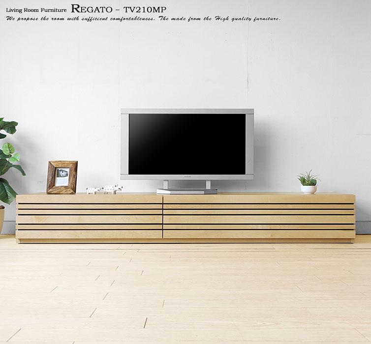 受注生産商品 幅120cm 150cm 180cm 210cm 240cmの5サイズ ハードメープル材 ハードメープル無垢材 木製テレビ台 北欧モダンなテレビボード REGATO-TV210MP