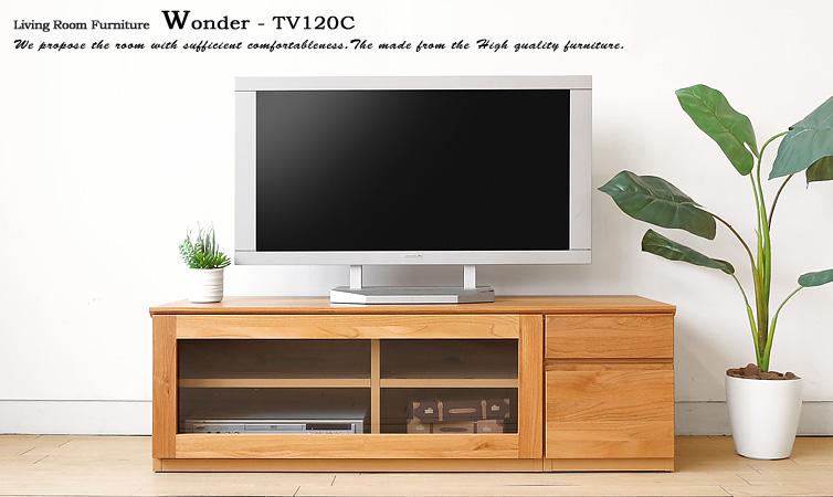 【開梱設置配送】幅120cm アルダー材 アルダー無垢材 引き出しユニットとガラス扉ユニットを組み合わせたユニットテレビボードユニット家具 WONDER-TV120 Cタイプ※無垢天板は納期30日