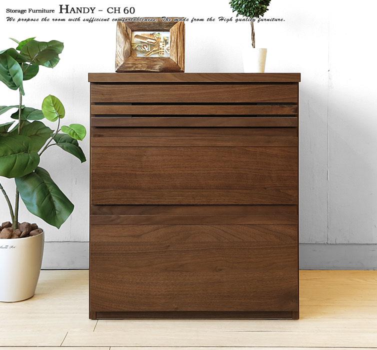 幅60cm ウォールナット材 チェスト モダンデザイン 木製 引き出し 洋服タンス HANDY-CH60W, 鳥栖市 0ce61bb1