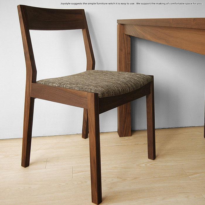 受注生産商品 ウォールナット材 ウォールナット無垢材 オイル仕上げ 木製 椅子 あらゆるテイストに合うシンプルなダイニングチェア
