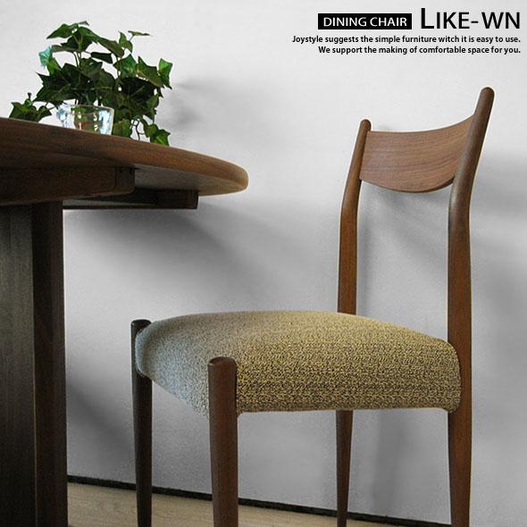 【受注生産商品】ウォールナット材 ウォールナット無垢材 ウォールナット天然木 木製椅子 カバーリングタイプのダイニングチェア 重量3.4kgの軽量チェア LIKE-WN
