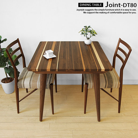 【受注生産商品】幅80cm ウォールナット無垢材 ハードメープル無垢材 ブラックチェリー無垢材 木製食卓 3樹種の天然木を組み合わせた個性的なデザインのダイニングテーブル JOINT-DT80(※チェア別売)