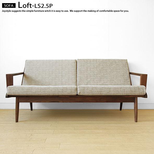 ウォールナット材 ウォールナット無垢材 木製フレームのフルカバーリングソファー 木製ソファ 2P 2.5P 背格子の上質なデザインの2.5人掛けソファ LOFT-LS2.5P
