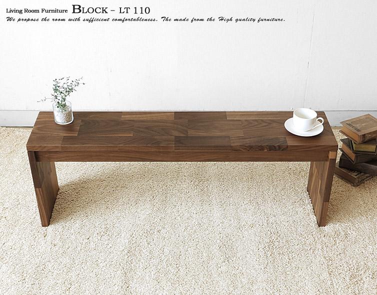 【受注生産品】幅110cm ウォールナット無垢材の小さな部材を接ぎ合せたモザイク画のようなリビングテーブル ローテーブル 高級感が魅力 BLOCK-LT110S
