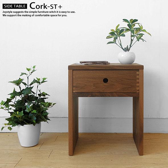 受注生産商品 国産 日本製 ウォールナット材 ウォールナット無垢材 天然木 木製テーブル シンプルで使いやすい引出付きのナイトテーブル サイドテーブル CORK-ST+ 引き出し付き