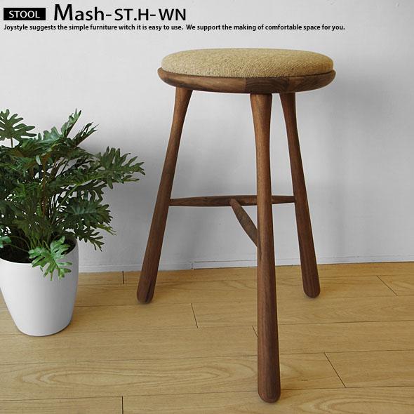 北欧テイストの部屋作りにオススメ テーパー脚 3本脚の可愛らしいデザインのスツール MASH-STOOL ハイタイプ ウォールナット色