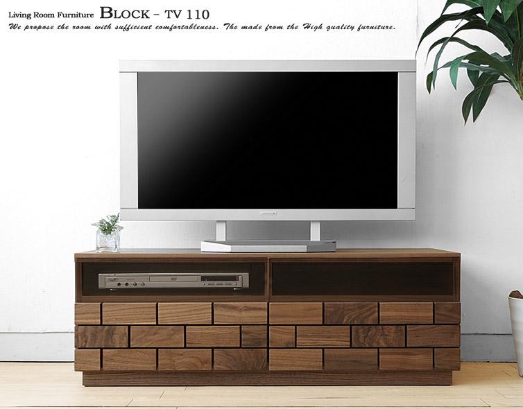 【受注生産商品】【開梱設置配送】幅109cm ウォールナット材 ウォールナット無垢材 天然木 木製テレビ台 無垢材をレンガのように貼り合わせた芸術的なデザインのテレビボード BLOCK-TV110