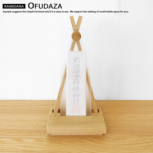 御札座 ダークブラウン OFUDAZA ナチュラル 寄木細工職人による手作りです ナラ無垢材を使用したインテリアとして空間に溶け込むデザインの神棚 ミディアムブラウン