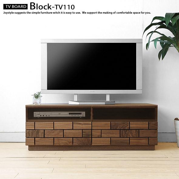 受注生産商品 開梱設置配送 幅109cm ウォールナット材 ウォールナット無垢材 天然木 木製テレビ台 無垢材をレンガのように貼り合わせた芸術的なデザインのテレビボード BLOCK-TV110