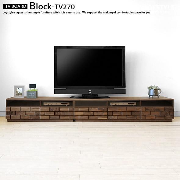 受注生産商品 開梱設置配送 幅160cmと110cmのテレビ台を2台並べて270cmに ウォールナット材 ウォールナット無垢材をレンガのように貼り合わせた芸術的なデザインのテレビボード BLOCK-TV270