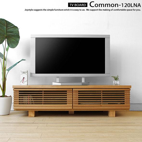 【受注生産商品】幅120cm 150cm 180cmの3サイズ タモ材 無垢材 天然木 木製テレビ台 格子扉のローボード 和室にも洋室にも合うモダンテイストなテレビボード COMMON-120LNA 木脚 ナチュラル色