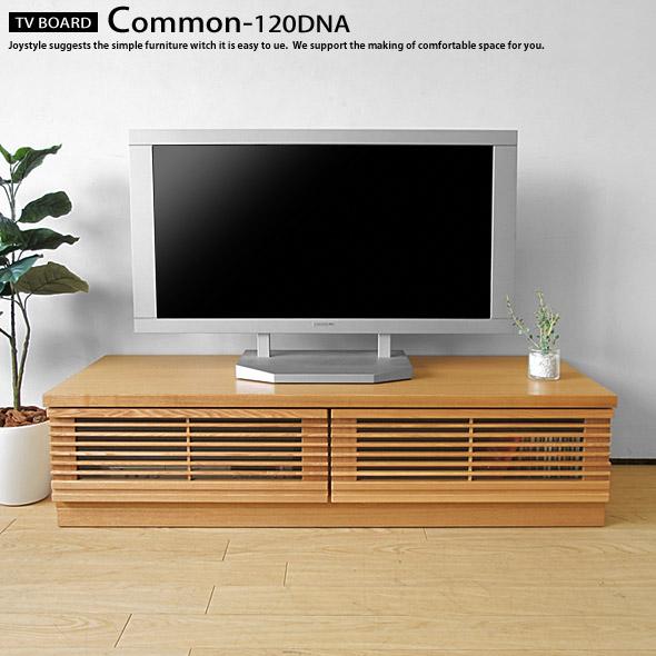 【受注生産商品】幅120cm 150cm 180cmの3サイズ タモ材 無垢材 天然木 木製テレビ台 格子扉のローボード 和室にも洋室にも合うモダンテイストなテレビボード COMMON-120DNA 台輪 ナチュラル色