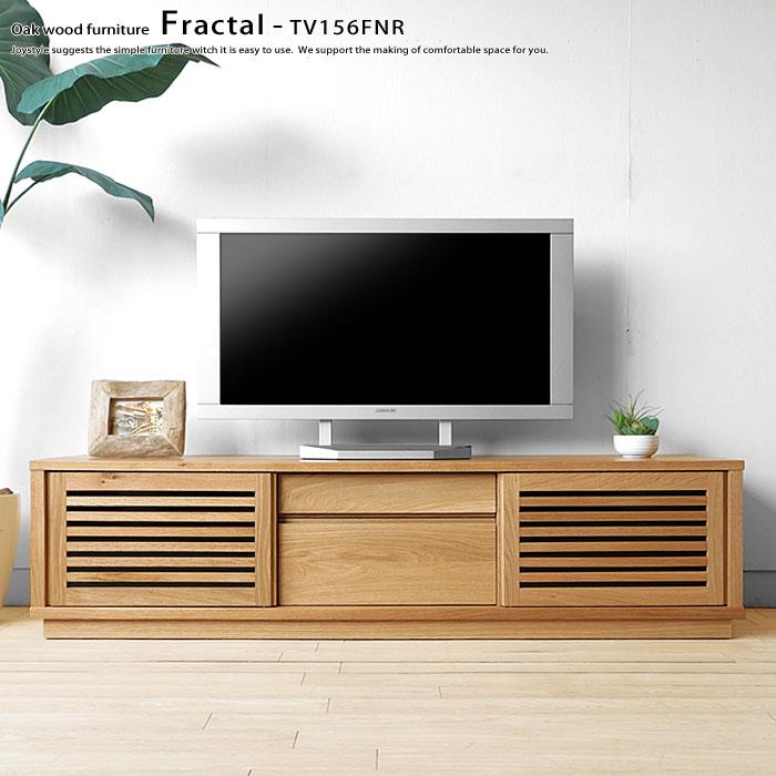 テレビ台 格子扉 引き戸 スライド扉のテレビボード 開梱設置配送 幅156cm ナラ材 ナラ無垢材 木製 FRACTAL-TV156FNR ※素材によって金額が変わります!