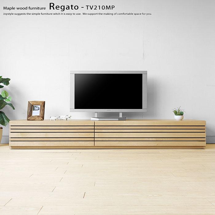 受注生産商品 幅120cm 150cm 180cm 210cm 240cmの5サイズ ハードメープル材 ハードメープル無垢材 木製テレビ台 和モダンテイストなテレビボード REGATO-TV210MP