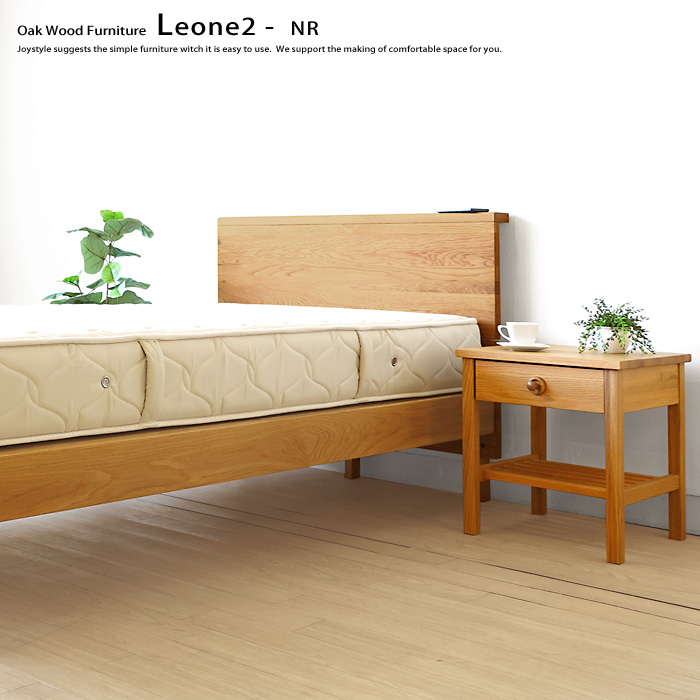 シングルベッド 開梱設置配送 シングルサイズ ナラ材 ナラ無垢材を使用した高級感が魅力 ベッドフレーム スノコベッド ロー ハイの2段階の高さ調節 LEONE2-NR
