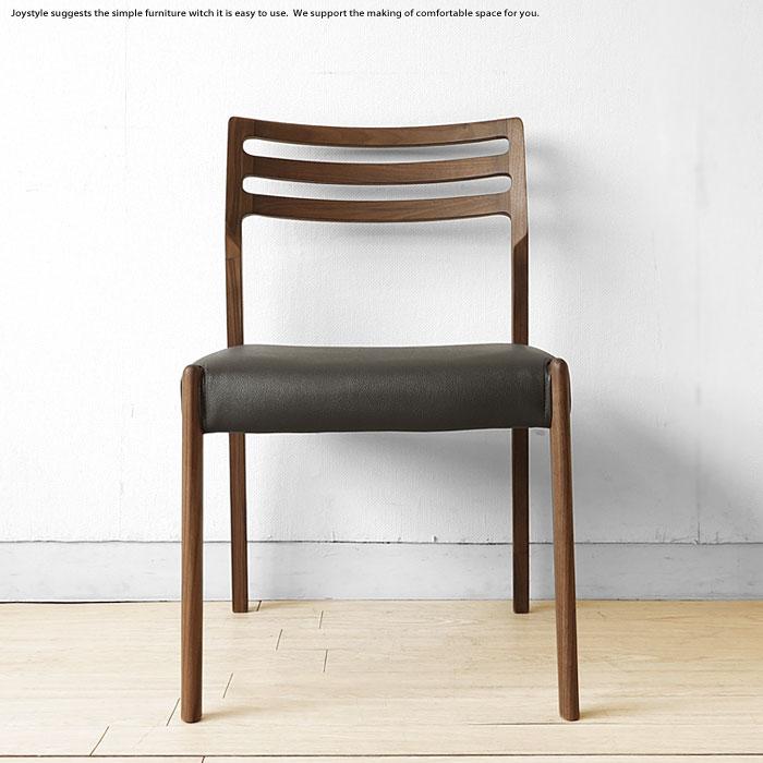 ダイニングチェア 北欧 ウォールナット無垢材 椅子 木製 カバーリングチェア カバーの下はPVC張り ウォールナット材