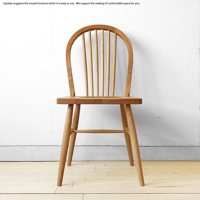 ※現在欠品中、次回入荷は10月上旬頃です。ダイニングチェア アルダー材 アルダー無垢材 木製 椅子 ウィンザーチェア
