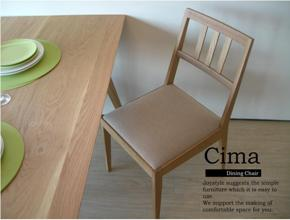 ナラ無垢材を使用したダイニングチェア Cima-Chair