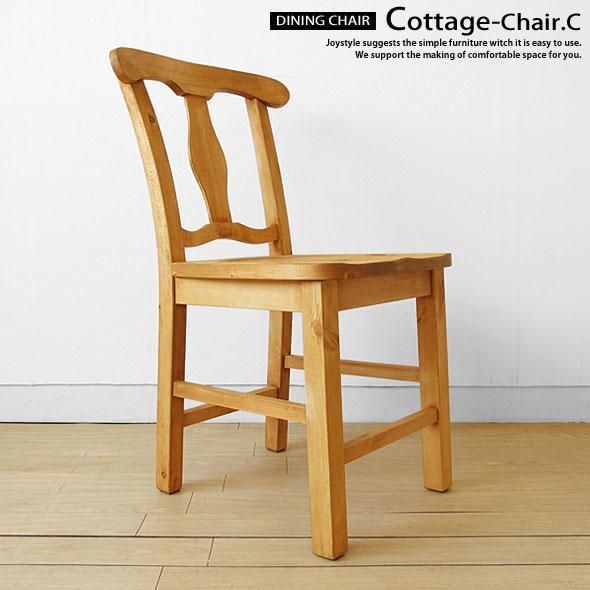 アウトレット撮影品処分 パイン材 パイン無垢材 木製椅子 アンティークチェア カントリースタイルのダイニングチェア COTTAGE-CHAIR-C