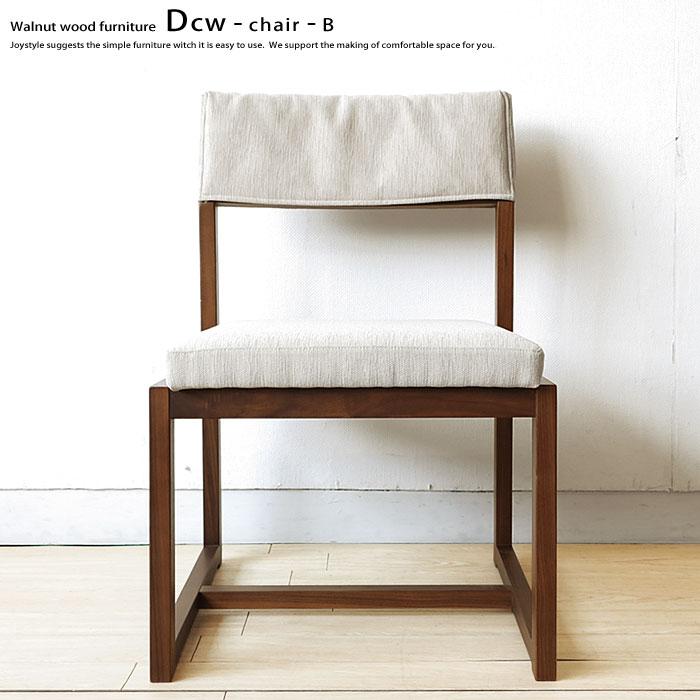 アウトレット展示品処分 ウォールナット材 ウォールナット無垢材 木製椅子 座にクッション材が入ったダイニングチェア 布張り DCW-CHAIR-B