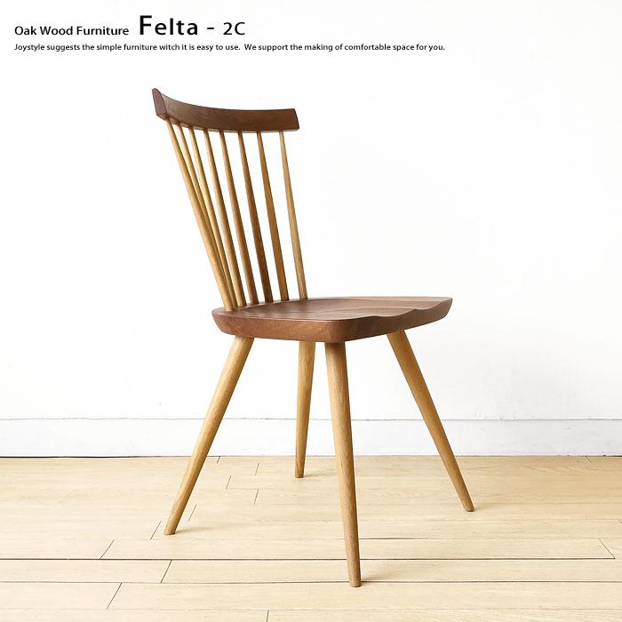 受注生産商品 ナラ材とウォールナット材を組み合わせたウインザーチェア ナラ無垢材 ウォールナット無垢材 天然木 木座 木製椅子 北欧テイスト ツートンカラーのダイニングチェア FELTA-DC-2C