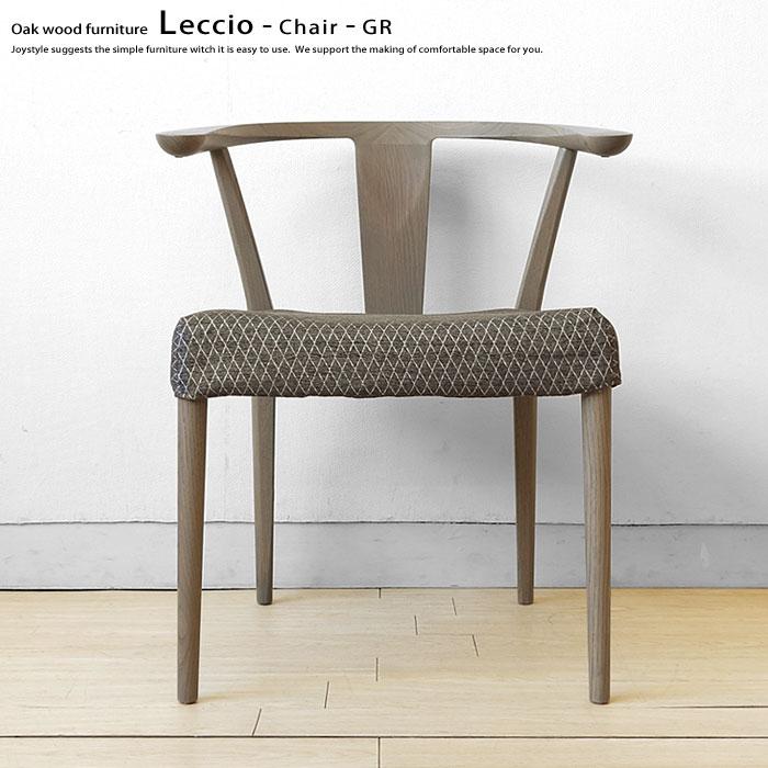 受注生産 国産 日本製 ナラ材 ナラ無垢材 ブラック色 グレー色 アームチェア 肘付椅子 カバーリング ダイニングチェア LECCIO-CHAIR-GR