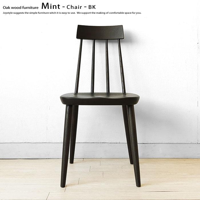 ダイニングチェア ナラ材 木製椅子 コンパクトサイズでオシャレなデザインの国産チェア 受注生産商品 ナラ無垢材で作られた板座 MINT-CHAIR-BK ブラック