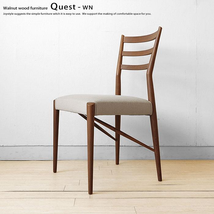 受注生産商品 ウォールナット材 ウォールナット無垢材 モダン 木製椅子 ダイニングチェア QUEST-WN