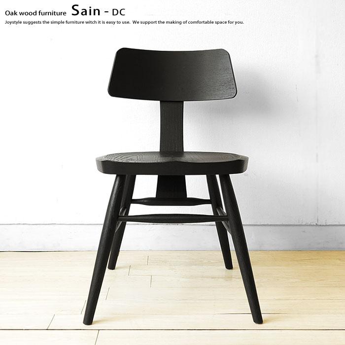 ダイニングチェア 受注生産商品 レッドオーク無垢材 ブラック色 板座 洗練されたデザイン ヴィンテージテイスト 木製 SAIN-DC