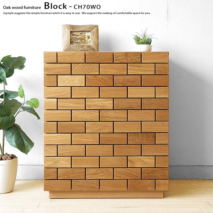 4段チェスト リビングチェスト 受注生産商品 幅70cm ホワイトオーク材 ホワイトオーク無垢材 天然木 木製 無垢材をレンガのように貼り合わせた芸術的なデザイン BLOCK-CH70WO