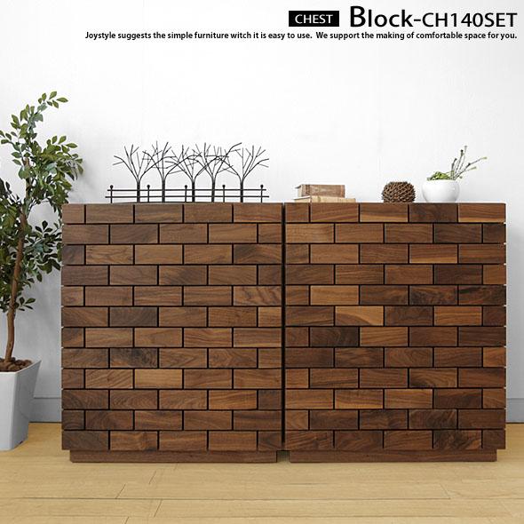 【受注生産商品】幅70cmのチェストを2本並べて幅140cmに ウォールナット材 ウォールナット無垢材 天然木 木製 無垢材をレンガのように貼り合わせた芸術的なデザインの4段チェスト BLOCK-CH140