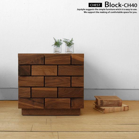 2段チェスト ナイトテーブル 受注生産商品 幅39cm ウォールナット材 ウォールナット無垢材 天然木 木製 無垢材をレンガのように貼り合わせた芸術的なデザイン BLOCK-CH40