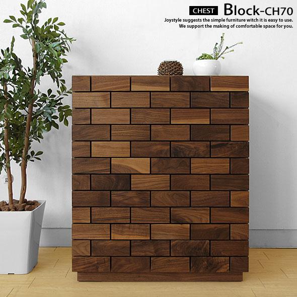 4段チェスト 受注生産商品 幅70cm ウォールナット材 ウォールナット無垢材 オイル仕上げ 木製 無垢材をレンガのように貼り合わせた芸術的なデザイン BLOCK-CH70