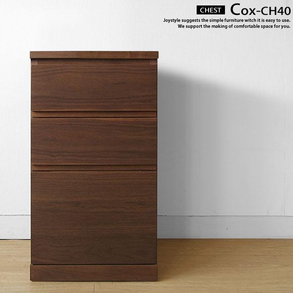 【受注生産商品】幅40cm ウォールナット材 ウォールナット無垢材 天然木 木製 引き出し3段のコンパクトなチェスト COX-CH40