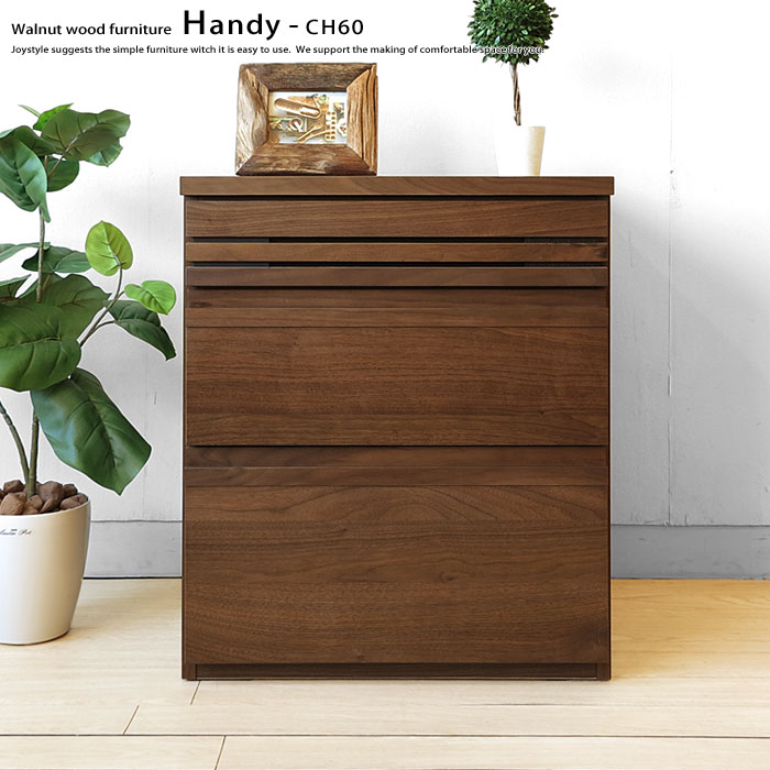 幅60cm ウォールナット材 チェスト モダンデザイン 木製 引き出し 洋服タンス HANDY-CH60W