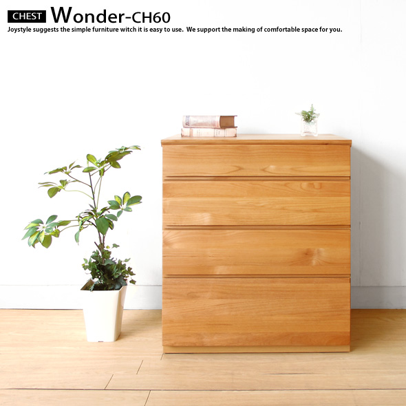 幅60cm アルダー材使用のコンパクトでシンプルなユニット型チェスト 木製 ナチュラルテイスト WONDER-CH60