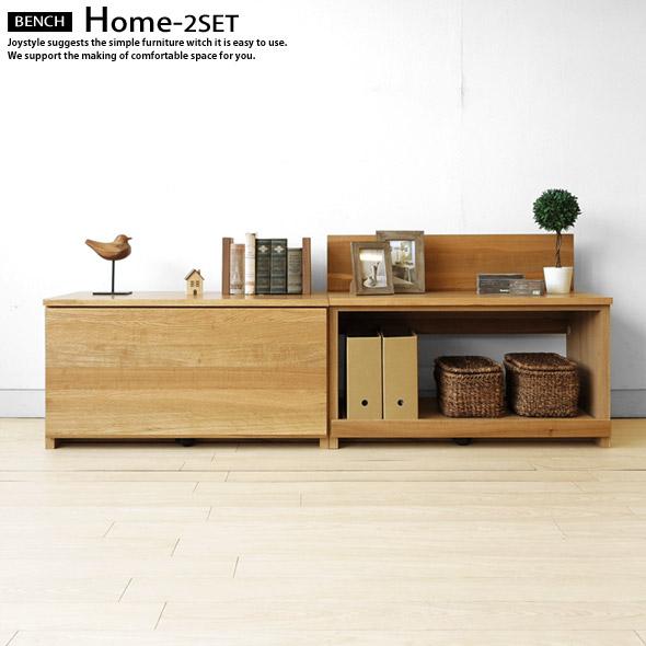 ナラ材 ナラ無垢材 リビングの整理整頓や玄関の靴箱、ベンチチェアなど様々な使い方ができる収納ベンチセット HOME-2SET 2台の組み合わせで160cmのテレビボードにもなります
