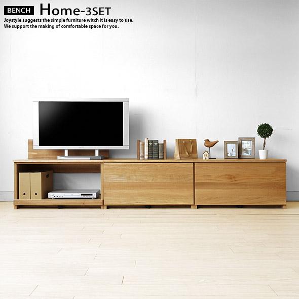 ナラ材 ナラ無垢材 リビングの整理整頓や玄関の靴箱、ベンチチェアなど様々な使い方ができる収納ベンチセット HOME-3SET 3台の組み合わせで240cmのテレビボードにもなります